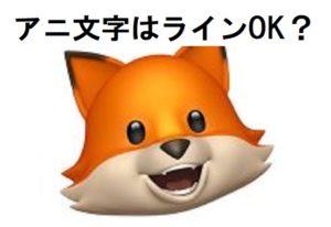 アニ文字狐