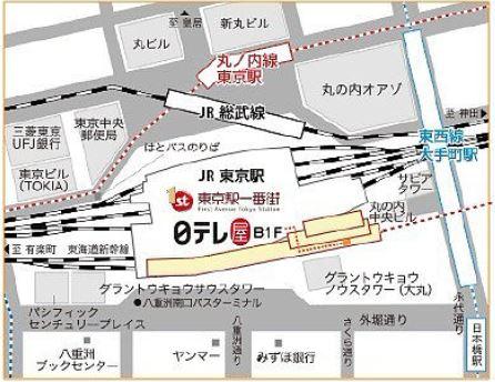 日テレ東京店