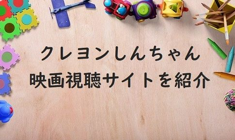 映画クレヨンしんちゃん